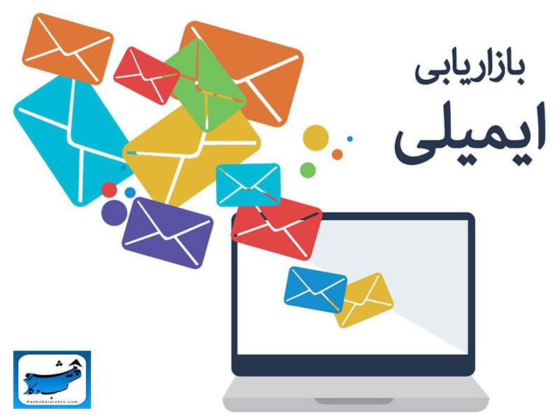 ایمیل مارکتینگ یا بازاریابی ایمیلی چیست؟