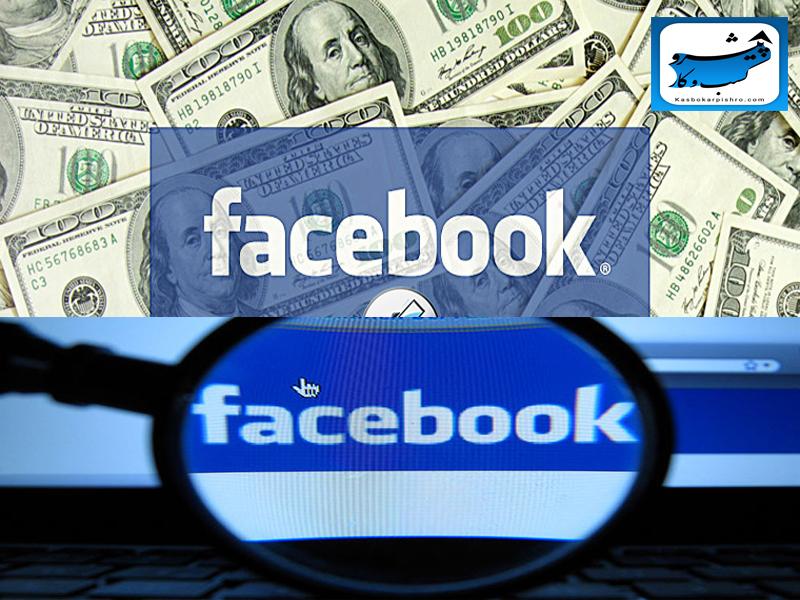 راه های کسب درآمد از فیس بوک