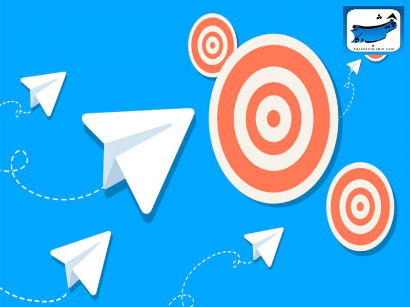 نکاتی در خصوص بازاریابی در تلگرام