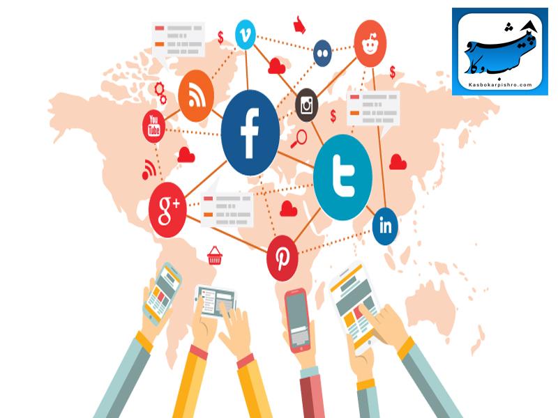 بازاریابی رسانه های اجتماعی Social Media Marketing