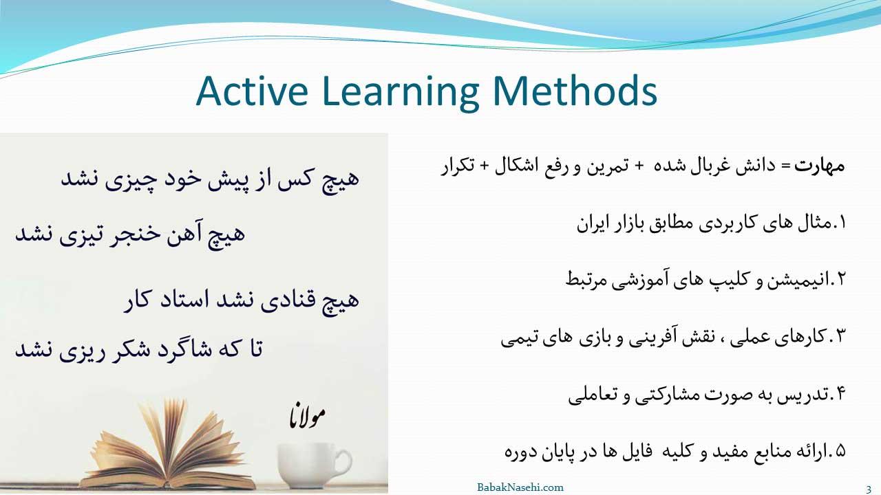روش های یادگیری فعال