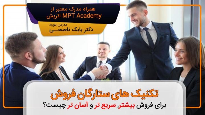 مدیریت جامع فروش حضوری