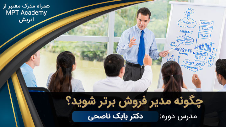 آموزش مدیریت فروش حرفه ای (پکیج دانلودی)