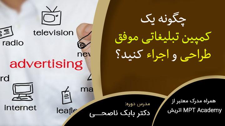 مدیریت تبلیغات و کمپین تبلیغاتی