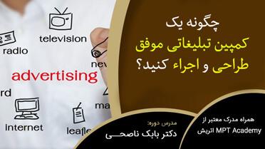 آموزش مدیریت تبلیغات و کمپین تبلیغاتی (پکیج دانلودی)