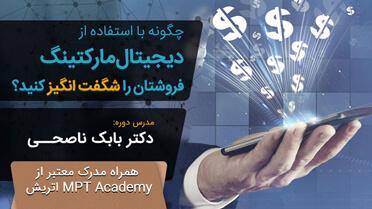 آموزش جامع و تخصصی دیجیتال مارکتینگ (پکیج دانلودی)