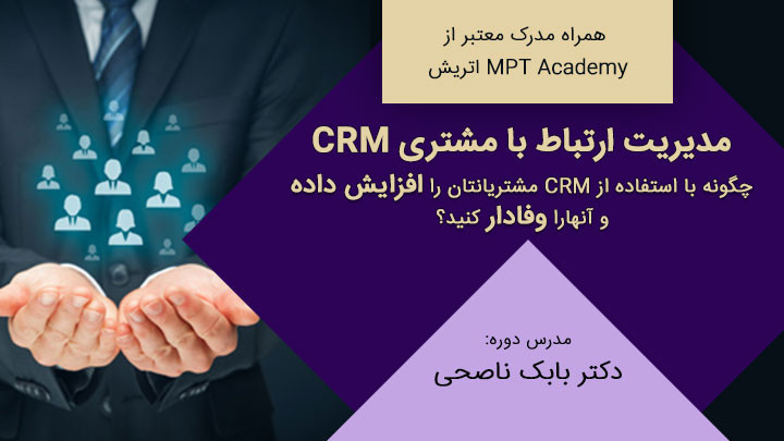 آموزش مدیریت ارتباط با مشتری CRM (پکیج دانلودی)