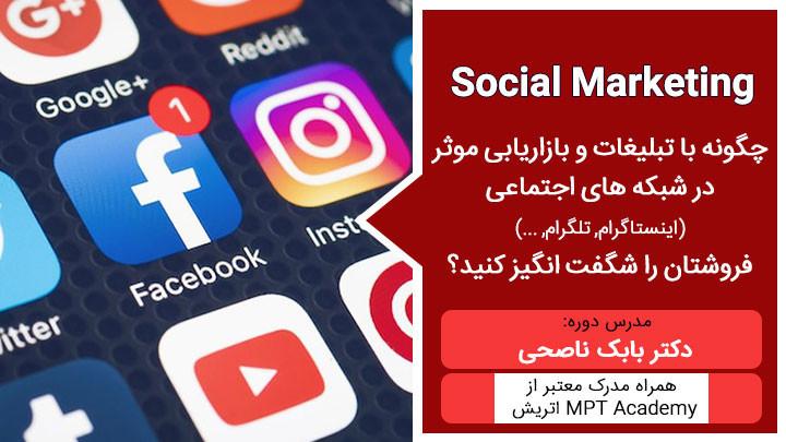 اینستاگرام مارکتینگ و مدیریت شبکه Social Marketing