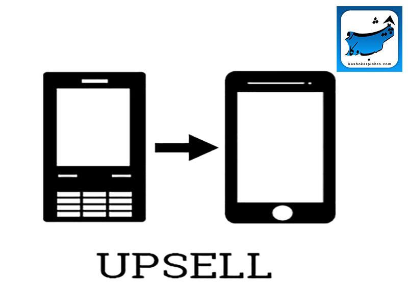۵ روش ساده و روش افزایش فروش که سودهای بیشتری را به دنبال دارند