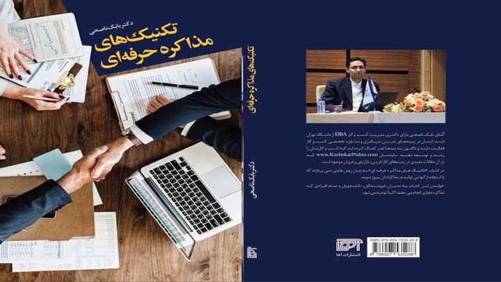 کتاب تکنیک های مذاکره حرفه ای (دانلودی)