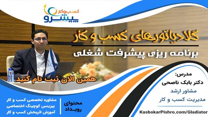 دکتر بابک ناصحی - گلادیاتورهای کسب و کار